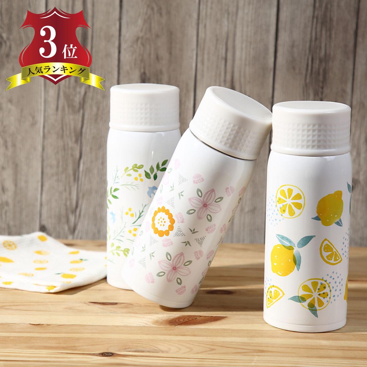 水筒 おしゃれ ステンレス ヒーリング サーモボトル マグボトル 花柄 レモン 小鳥 ことり ホワイト 白