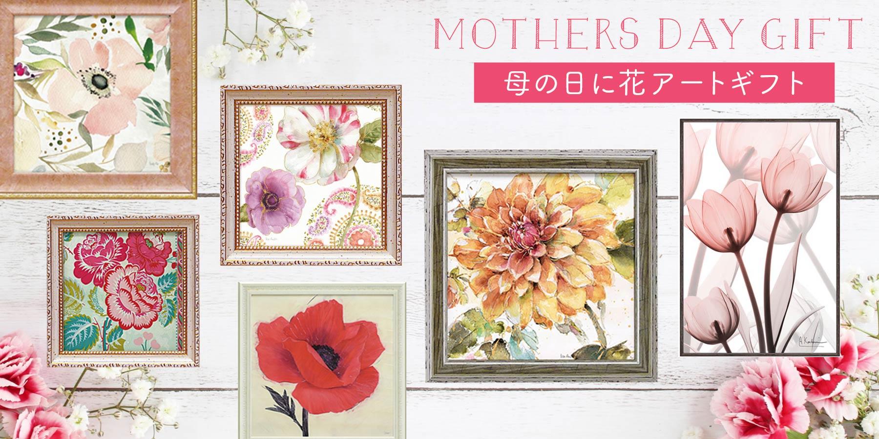 母の日花アート