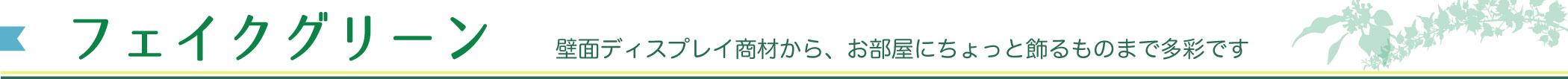 造花専門問屋*花びし
