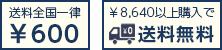 送料全国一律 ¥600 ¥8,640以上購入で送料無料