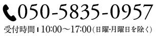 お問い合わせ番号:0120-949-284 営業時間 10:00(定休日:水曜日)