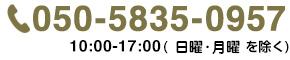 0120-949-284 営業日 10:00〜17:00(水曜・定休日を除く)