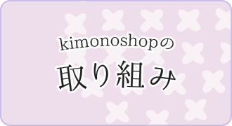 kimonoshopの取り組み