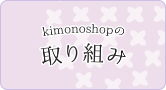 Kimono shopの取り組み