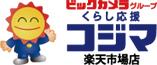 ビックカメラグループくらし応援コジマ 楽天市場店