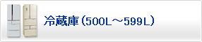 冷蔵庫(500L〜599L)
