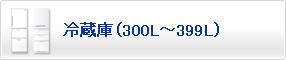 冷蔵庫(300L〜399L)