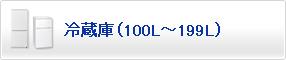 冷蔵庫(100L〜199L)