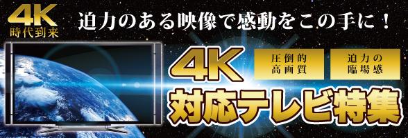 4K対応テレビ特集