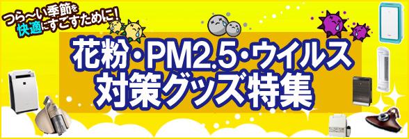 花粉・PM2.5・ウィルス対策グッズ特集