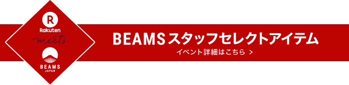 BEAMSスタッフセレクトアイテム