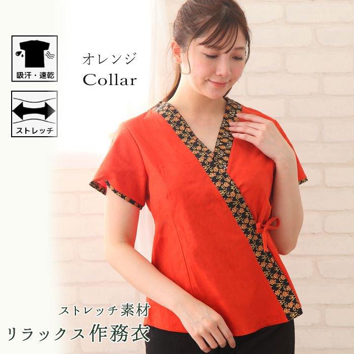 オレンジストレッチ素材のリラックス作務衣