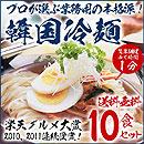 冷麺10食