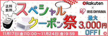 楽天・アイリスオーヤマ スペシャルクーポン祭