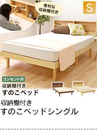 収納棚付きすのこベッド