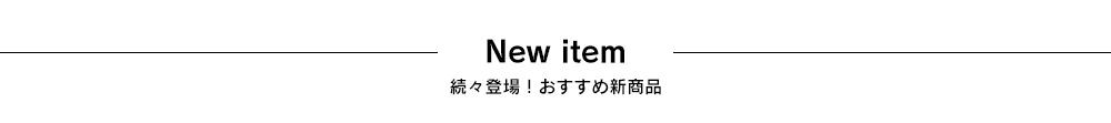 新商品おすすめ