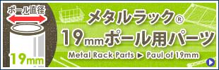 メタルラック 19mmポール用パーツ