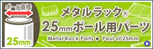 メタルラック 25mmポール用パーツ