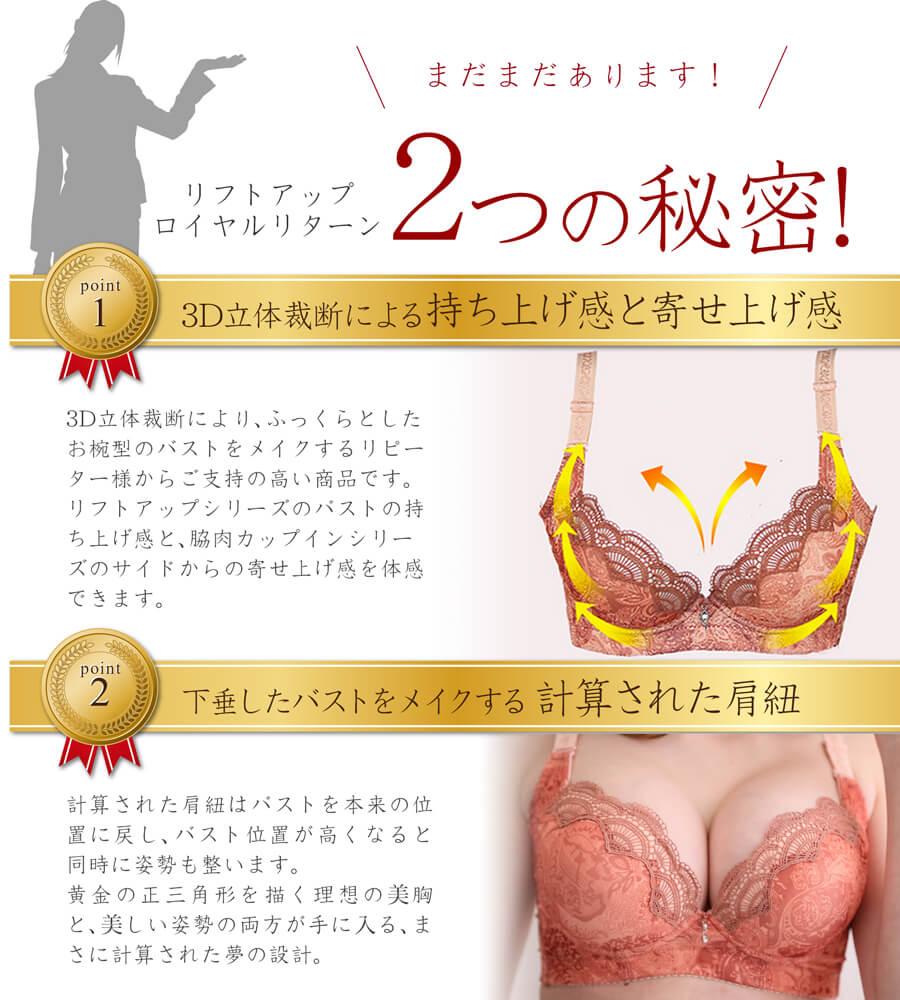 育乳ブラジャー