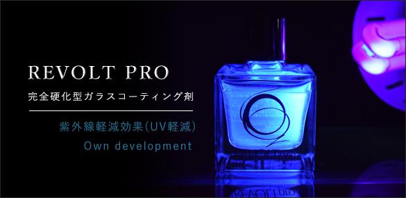 REVOLT PRO 完全硬化型ガラスコーティング剤 UV軽減