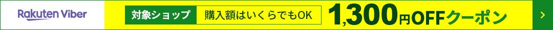1300円OFFクーポン