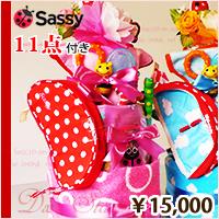sassy(サッシー)ポーチ付きデラックス3段