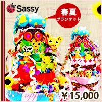 sassy(サッシー)のDX3段
