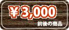 3,000円前後のおむつケーキ