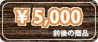 5,000円前後のおむつケーキ