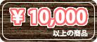 10,000円前後