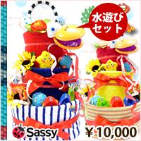 sassy(サッシー)水遊び付き3段
