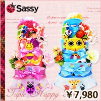 sassy(サッシー)のお買い得3段商品