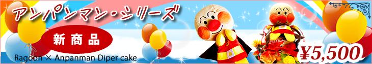 おむつケーキ 出産祝い アンパンマン