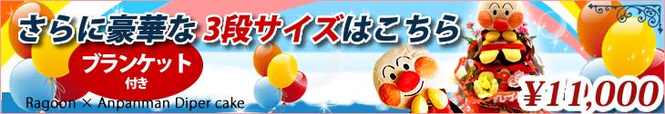 おむつケーキ 出産祝い アンパンマン 4段 リンク