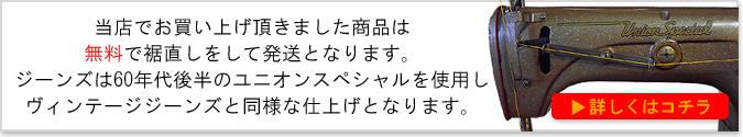 ユニオンスペシャル