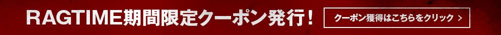 RAGTIME期間限定クーポン発行!