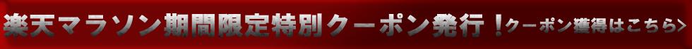 マラソン期間限定クーポン発行!