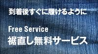裾直しサービス