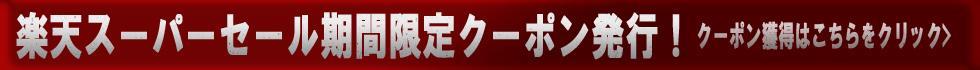 スーパーセール期間限定クーポン発行!