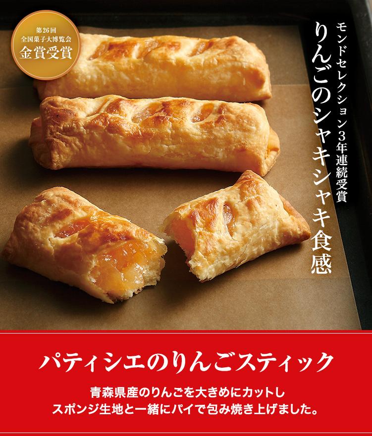 モンドセレクション3年連続受賞 りんごのシャキシャキ食感 パティシエのりんごスティック 青森県産のりんごを大きめにカットしスポンジ生地と一緒にパイで包み焼き上げました。