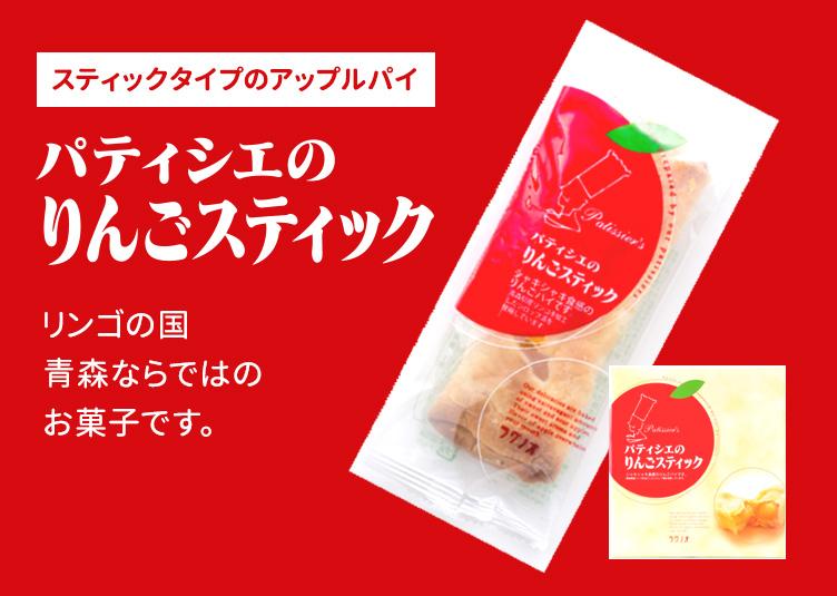 スティックタイプのアップルパイ パティシエのりんごスティック リンゴの国青森ならではのお菓子です。