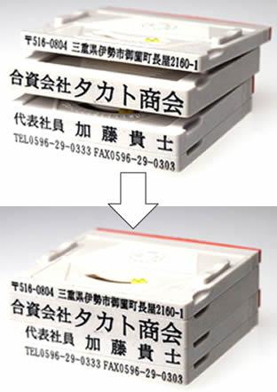 印鑑のサービスゴム印 親子台ヨコ