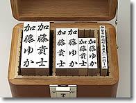 氏名印の印箱付きセット