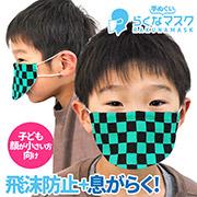 らくな手ぬぐいマスク子ども用顔の小さい方向け