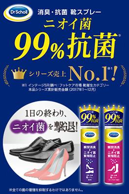 レキット 靴スプレー