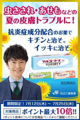 田辺三菱製薬 フルコート、コートF