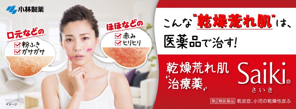 小林製薬 さいき saiki 乾燥荒れ肌治療薬