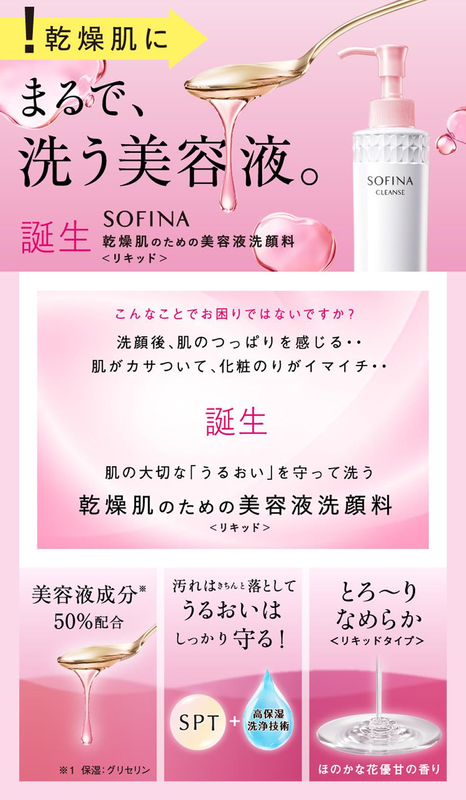 ソフィーナ 乾燥肌に まるで、洗う美容液 乾燥肌のための美容液洗顔料