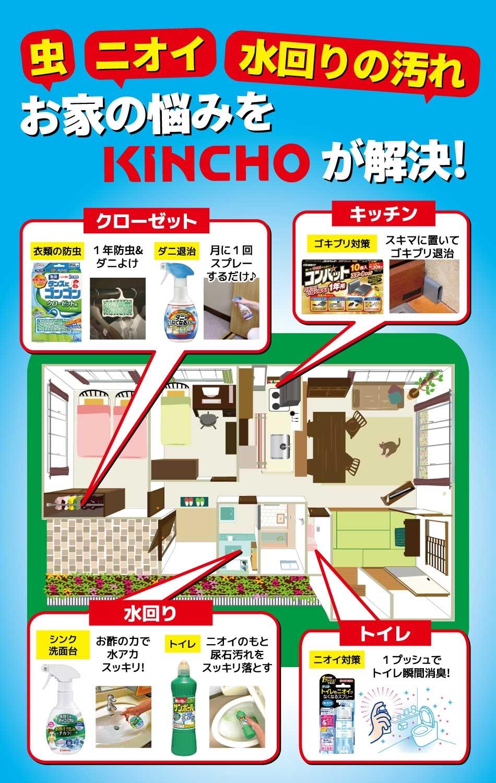 KINCHO 虫 ニオイ 水回りの汚れ お家の悩みをKINCHOが解決!