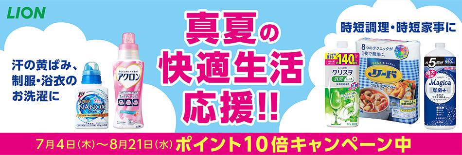 LION 真夏の快適生活応援!
